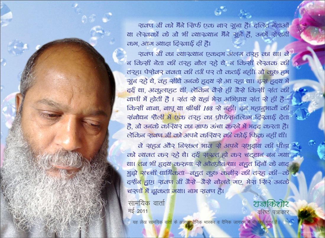 valmiki ramayana in marathi pdf free download